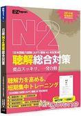 日檢N2聽解總合對策:(附1回模擬試卷 3回模擬試題 1MP3)