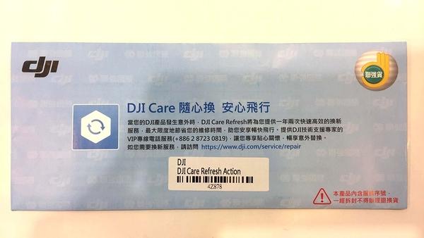 【聖影數位】DJI Care Refresh Action 安心飛行 保險