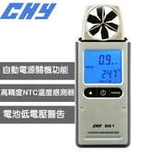 CHY 風速溫溼度計 CHY-261