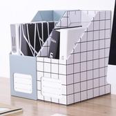 雜誌架 加厚紙制文件架辦公用品收納架書立 桌面收納整理資料文件夾 韓菲兒