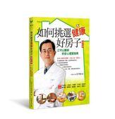 (二手書)如何挑選健康好房子:江守山醫師的安心選屋指南(增訂版)
