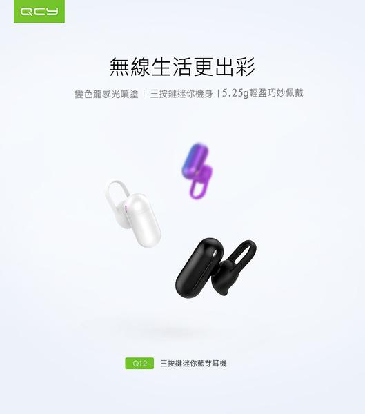 【風雅小舖】QCY Q12 迷你藍牙耳機 隱形超小無線運動藍芽耳機 通用蘋果 《加贈充電線》