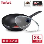 Tefal法國特福 輕食光系列28CM不沾小炒鍋+玻璃蓋