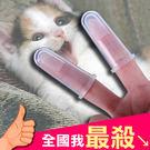 乳膠指套 手指牙刷 指套刷 硅膠指套 牙齒  除牙垢 嬰兒 寵物 矽膠 指套 牙刷 【E003】米菈生活館