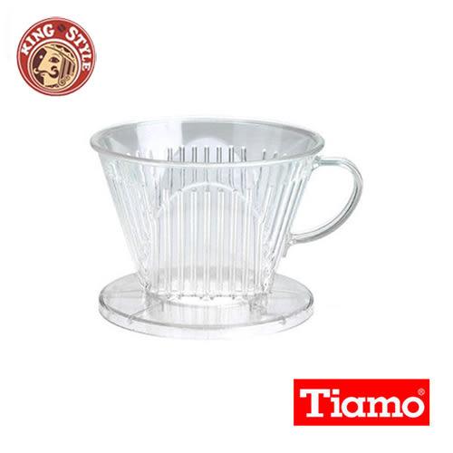 【Tiamo】102 滴漏咖啡濾器組 濾杯 2-4人份(附量匙)