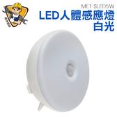 精準儀錶旗艦店紅外人體感應燈5 顆LE 白光小夜燈光控感應燈D MET SLED5W
