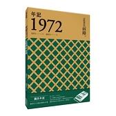 年記1972
