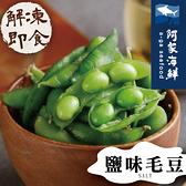 【阿家海鮮】即食毛豆(鹽味) (300g/包)