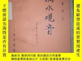 二手書博民逛書店滴水觀音罕見電影完成臺本Y168958 上海電影製片廠 上海電影