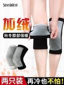 秋冬季保暖護膝男女老寒腿膝蓋關節防寒炎運動加絨加厚 『洛小仙女鞋』