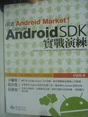 【書寶二手書T7/電腦_YIS】前進Android Market!Google Android SDK實戰演練_何孟翰