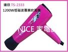 【達欣牌】TS-2333大風量/低磁波專業吹風機(桃粉色)1200W╔全新 公司貨╝
