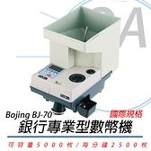 【高士資訊】BOJING BJ-70 專業型 數幣機 分幣機 國規/台幣規格 國際版 BJ70