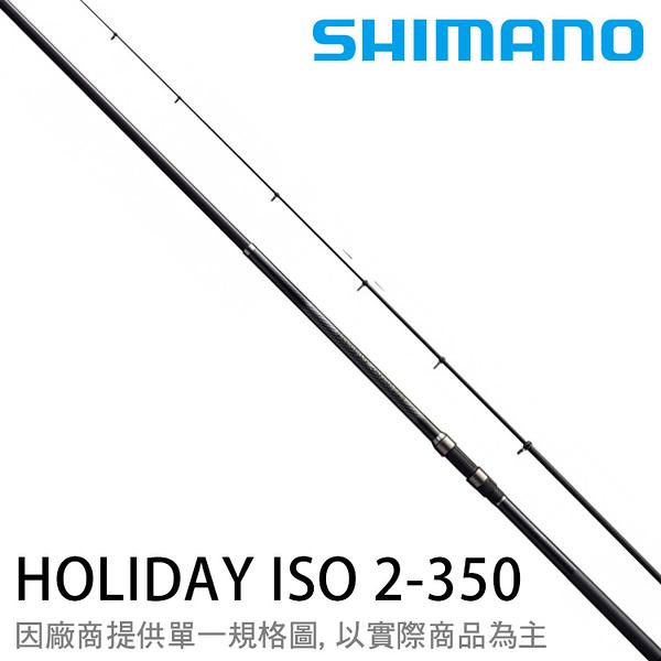 漁拓釣具 SHIMANO 17 HOLIDAY ISO 2-350 (防波堤磯釣竿)