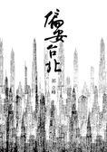 (二手書)偏安台北