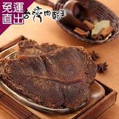 軒記-台灣肉乾王 五香牛肉乾(130g/包,共三包)【免運直出】