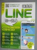 【書寶二手書T3/電腦_PLX】讓我們LINE在一起!_阿祥_3C布政司_2014年