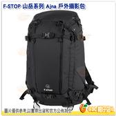 F-STOP Ajna ⼭岳系列 雙肩後背相機包 公司貨 AFSP007K 黑 戶外攝影包 電腦包 登山包 防水後背包