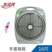【友情牌】16吋手提涼風箱扇/電扇(KB-1681)㊣榮獲MIT台灣製微笑標章