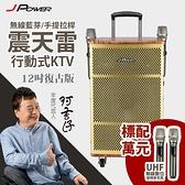 J-POWER 杰強 J-102-12-RETRO 12吋 復古典雅版 震天雷 拉桿式KTV藍牙音響 [富廉網]