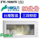 【fami】豪山_烘碗機_懸掛式 FW 9880W (90CM) 熱風烘乾(白)