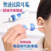 成人兒童耳朵清潔電動吸耳屎器 YX2946『miss洛羽』