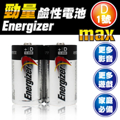 勁量Energizer 1號 鹼性電池 2入