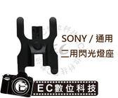 【EC數位】SONY Minolta 閃光燈底座 固定座 支架 SONY F42AM F58AM 可外接腳架 通用熱靴