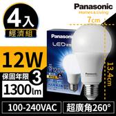 【Panasonic 國際牌】4入經濟組 12W LED 燈泡 E27白光6500K 4入