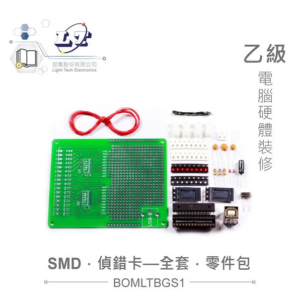 『堃喬』乙級技術士技能檢定 電腦硬體裝修 偵錯卡SMD與DIP全套零件包 含ATMEGA-16PU 『堃邑Oget』