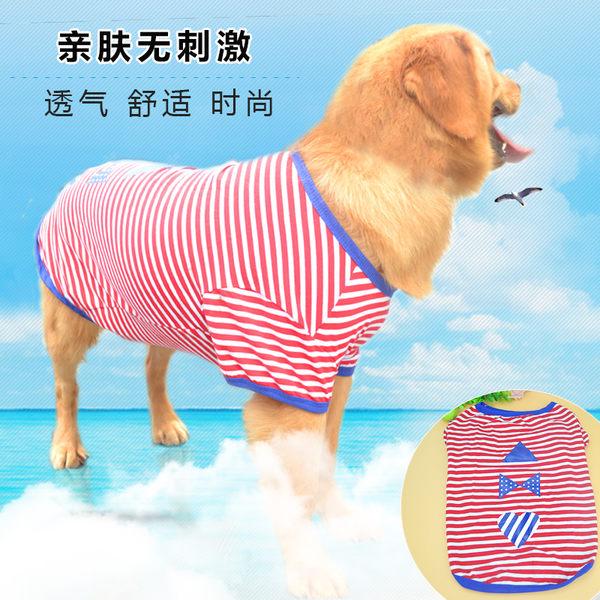 寵物衣服狗狗條紋衫大型犬中型犬兩腳衣金毛薩摩薄款春夏裝