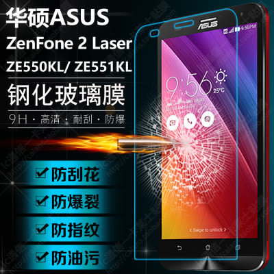 【TG】 ASUS 鋼化膜 ZenFone ZOOM ZenFone MAX ZC550KL 鋼化玻璃膜0.3mm