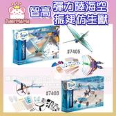 智高創新科技系列積木- 彈力陸海空#7403 / 振翅仿生獸#7405 GIGO 科學玩具(購潮8)