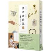 茶道歲時記:日本茶道中的季節流轉之美