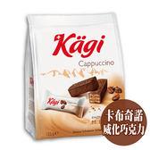 Kagi 特吉卡布奇諾威化巧克力125g