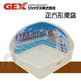 《日本 GEX》 正方形便盆 ( 兔用 ) 勾環的設計容易固定