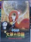 挖寶二手片-B32-正版DVD-動畫【哆啦A夢:新大雄的恐龍/電影版】-國語發音(直購價)