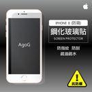 保護貼 玻璃貼 抗防爆 鋼化玻璃膜 iPhone 8  防窺 螢幕保護貼