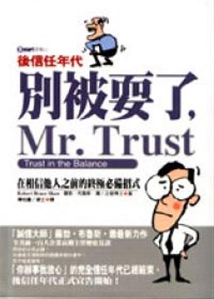 (二手書)別被耍了!MR.TRUST