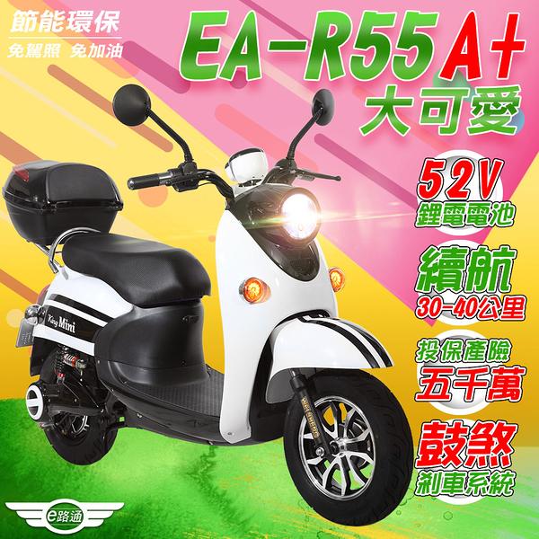 客約【e路通】EA-R55A+ 大可愛  52V鋰電池 500W LED大燈 液晶儀表 電動車 (電動自行車)