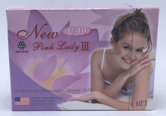 ●麗總藥妝● 粉紅佳人軟膠囊60粒