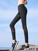 瑜伽長褲女夏緊身速干健身褲跑步健美透氣瑜珈褲 提臀薄款運動褲 錢夫人