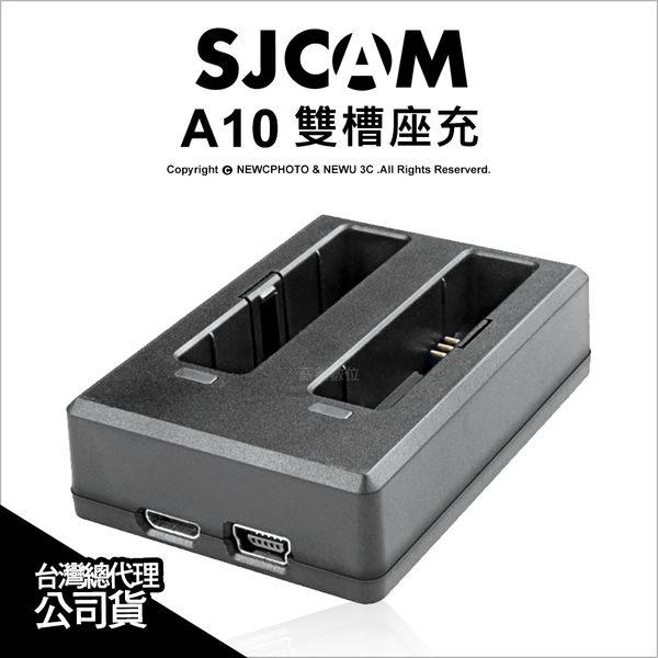 SJCAM 原廠配件 A10 雙槽座充 雙充 雙座充 充電器 座充 USB 公司貨★可刷卡★ 薪創數位