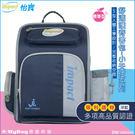 impact 怡寶 兒童護脊書包  IM0050ANY 深藍 標準型舒適護脊書包-小天使系列  MyBag得意時袋