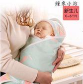 初生嬰兒抱被抱毯寶寶包巾