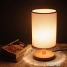 檯燈北歐餵奶台燈臥室床頭燈實木可調光創意小夜燈 凱斯盾