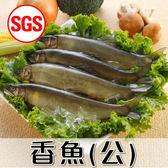 香魚(公)1包(500g/包)