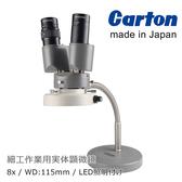 牙材、齒模專家推薦【日本 Carton】8x 日本製技工用雙眼實體顯微鏡 鵝頸底座 LED照明