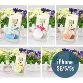 iPhone SE / 5 / 5S 流沙水晶球 鏡面殼 水晶球吊飾 保護套 手機套 保護殼 手機殼 背殻