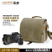LOVEPS戶外帆布單肩攝影復古包微單背包索尼佳能5D單反相機包斜跨 聖誕節免運
